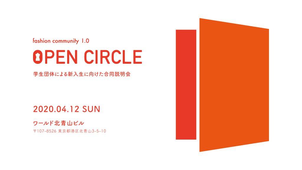東京を拠点に活動するファッションサークル・学生団体が、2020年度も合同説明会「OPEN CIRCLE(ONLINE)」を開催!