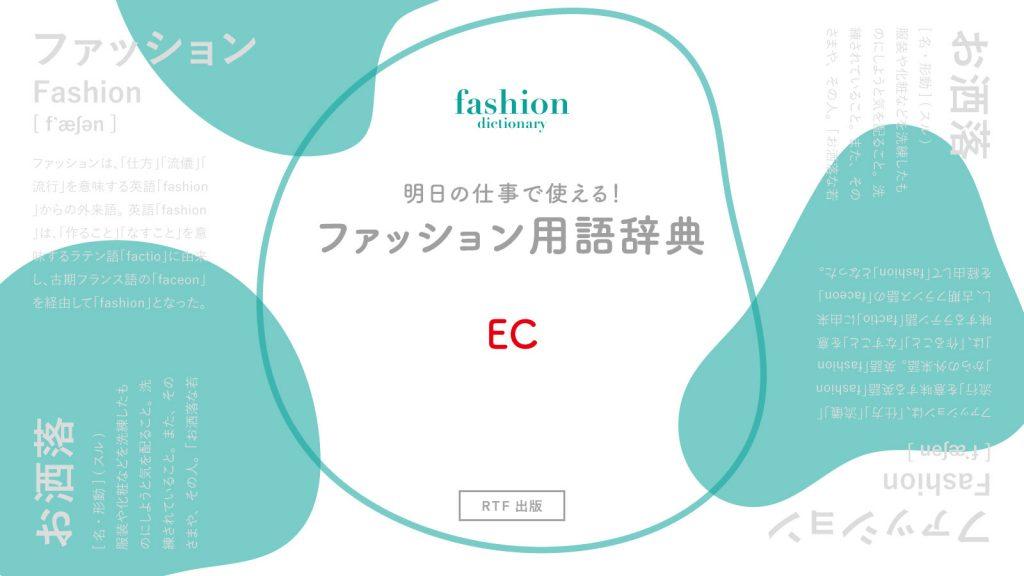 EC|明日の仕事で使える!ファッション用語辞典