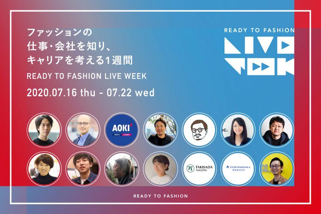 ファッションの仕事・会社を知り、キャリアを考える1週間 READY TO FASHION LIVE WEEK開催!