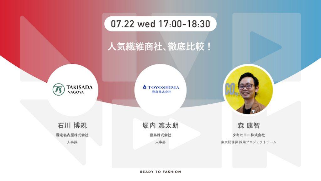 人気繊維商社、徹底比較!:後編|READY TO FASHION LIVE WEEKレポート