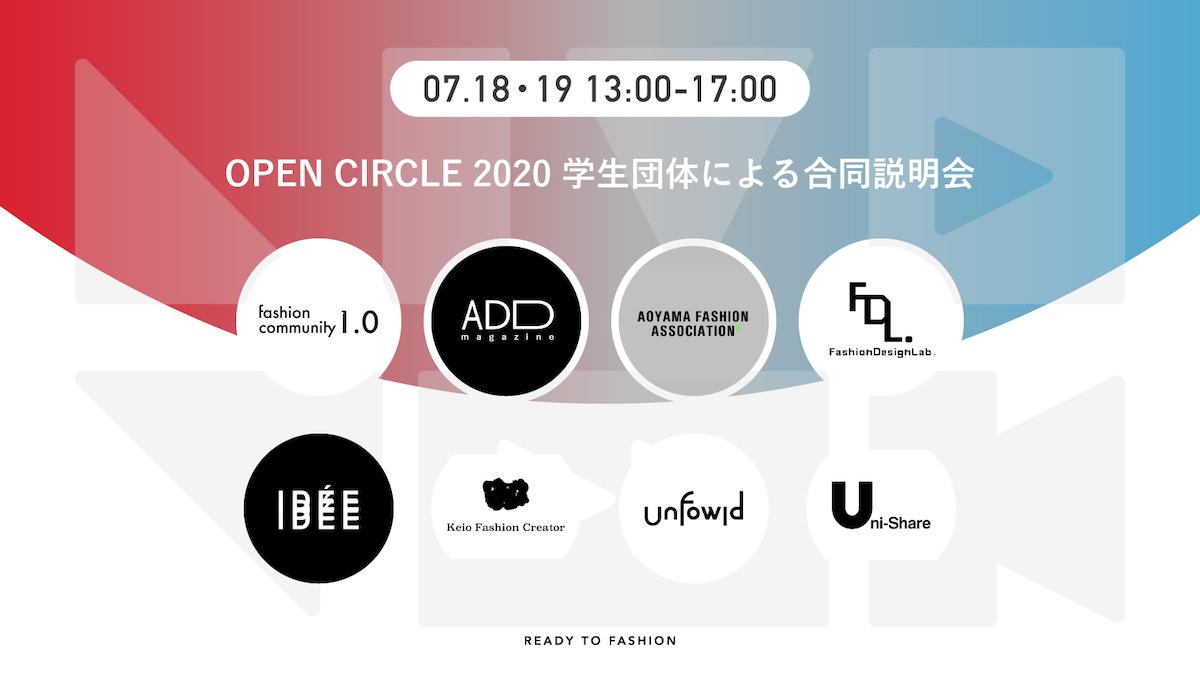 OPEN CIRCLE 学生団体による合同説明会