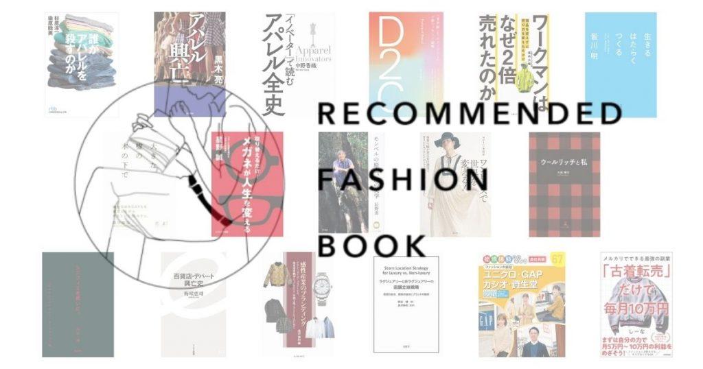 先人に学ぶこれからのファッションビジネス|ファッション本2020年上半期新刊まとめ:ビジネス編(17冊)