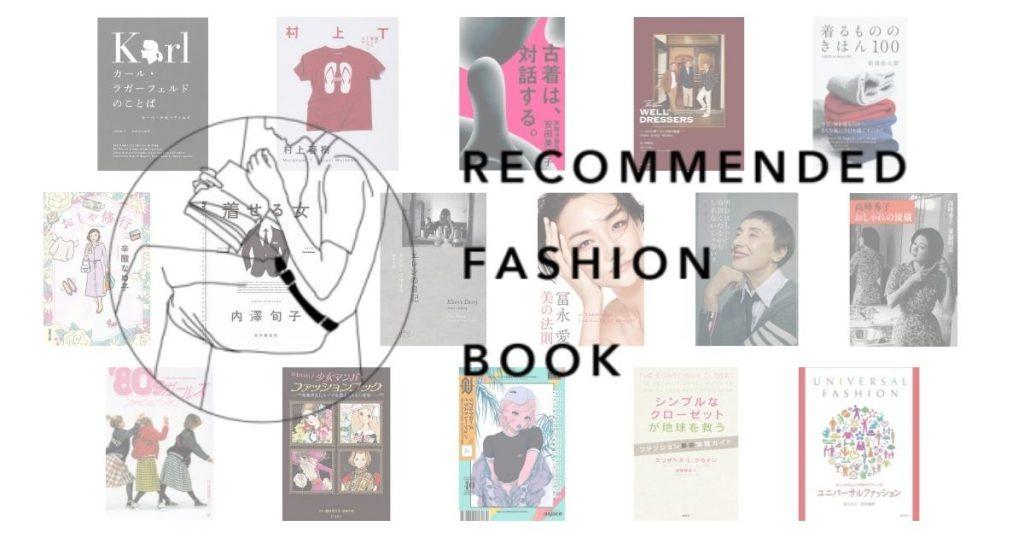 着る服のアイデアをここから|ファッション本2020年上半期新刊まとめ:エッセイ・ファッションブック編(16冊)