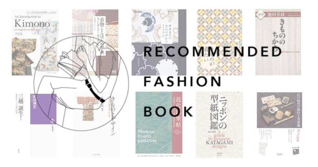 日本の着物の美しさ|ファッション本2020年上半期新刊まとめ:着物編(10冊)