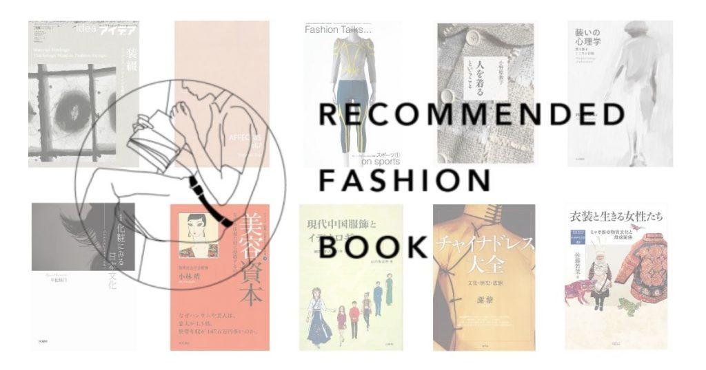 ファッションのありかたを考える|ファッション本2020年上半期新刊まとめ:批評・研究編(10冊)