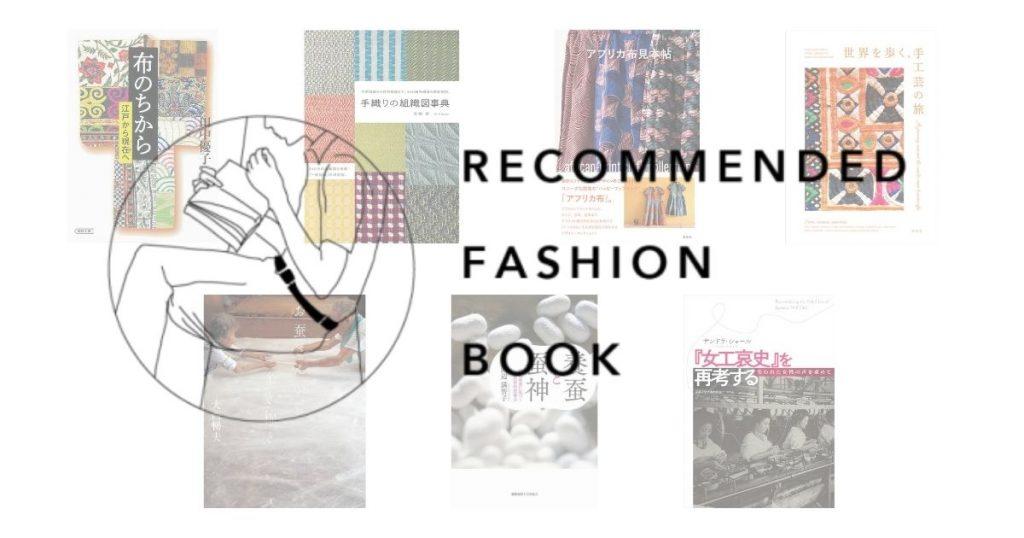 奥深いテキスタイルの世界|ファッション本2020年上半期新刊まとめ:テキスタイル編(7冊)