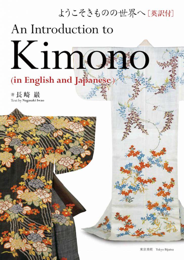 「ようこそきものの世界へ[英訳付] An Introduction to Kimono(In English and Japanese)」