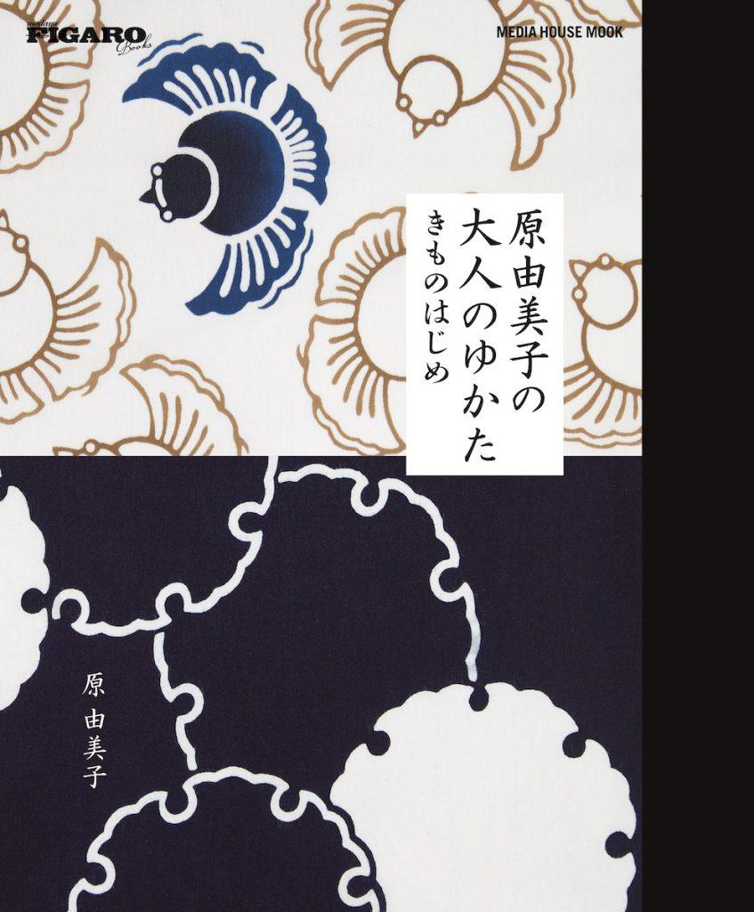 「原由美子の大人のゆかた きものはじめ(フィガロブックス)」