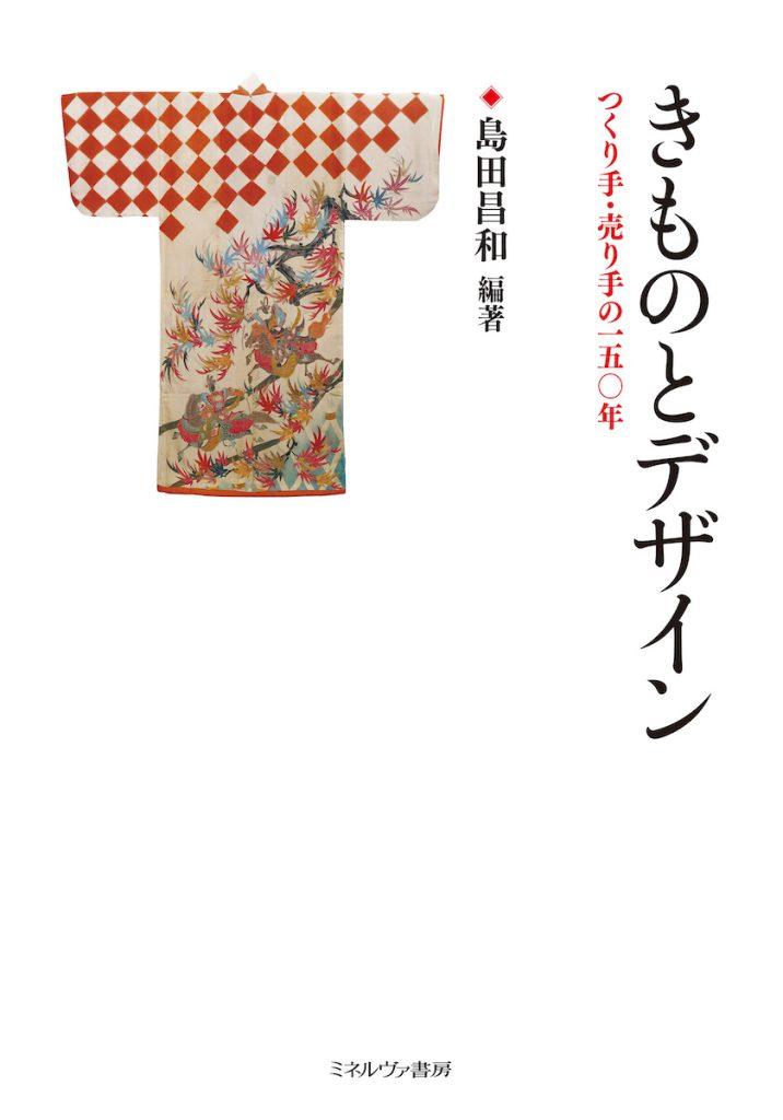 「きものとデザイン──つくり手・売り手の150年」