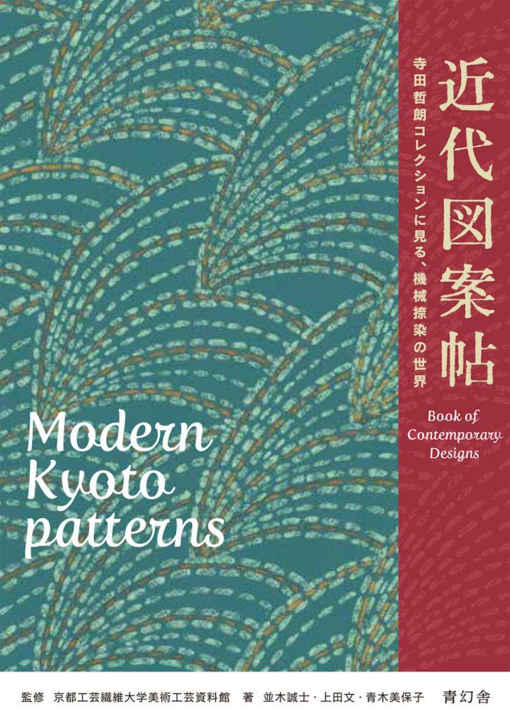 「近代図案帖 寺田哲朗コレクションに見る、機械捺染の世界」