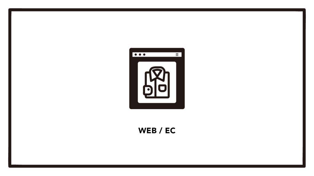 ファッション業界に就職・転職するならこの資格|WEB関連・EC編