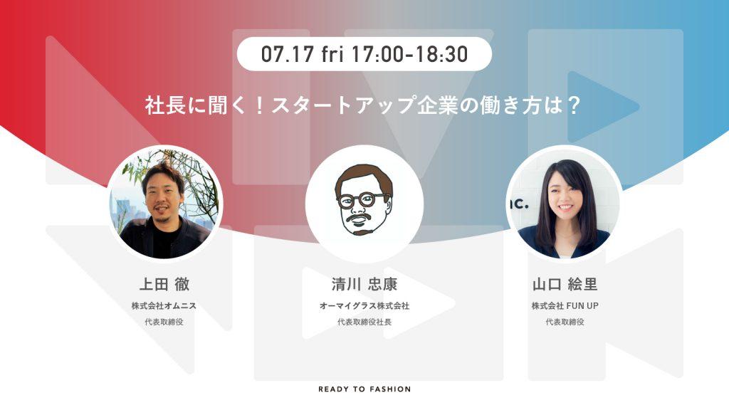 社長に聞く!スタートアップ企業の働き方は?:後編|READY TO FASHION LIVE WEEKレポート