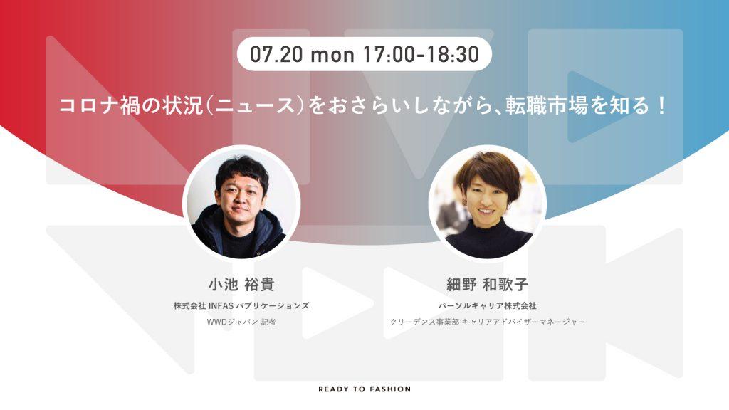 コロナ禍のニュース・転職市場を知る!:後編|READY TO FASHION LIVE WEEKレポート