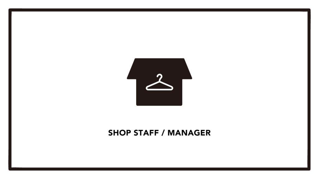 ファッション業界に就職・転職するならこの資格 店長・販売員編