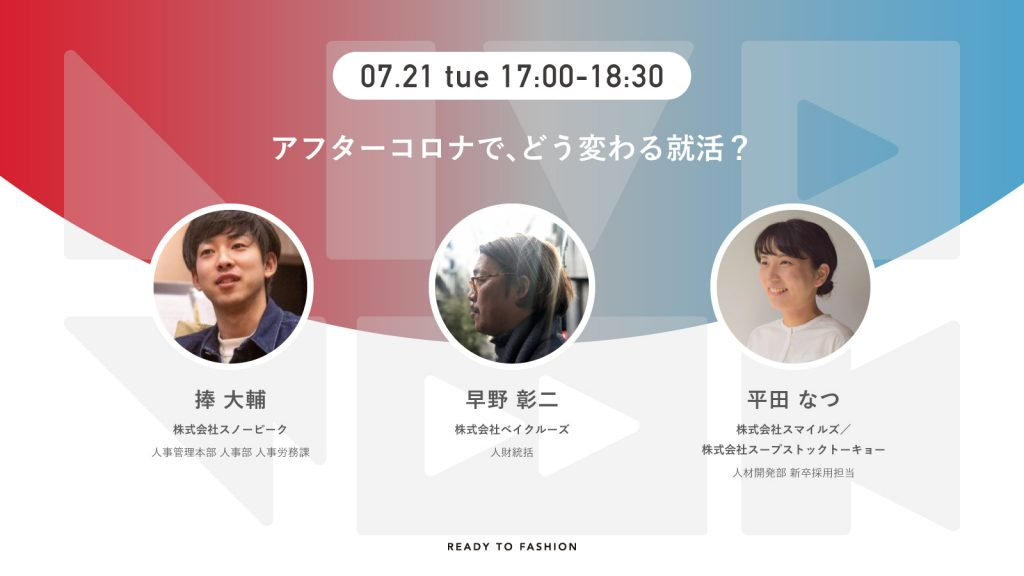 アフターコロナで、どう変わる就活?:後編|READY TO FASHION LIVE WEEKレポート