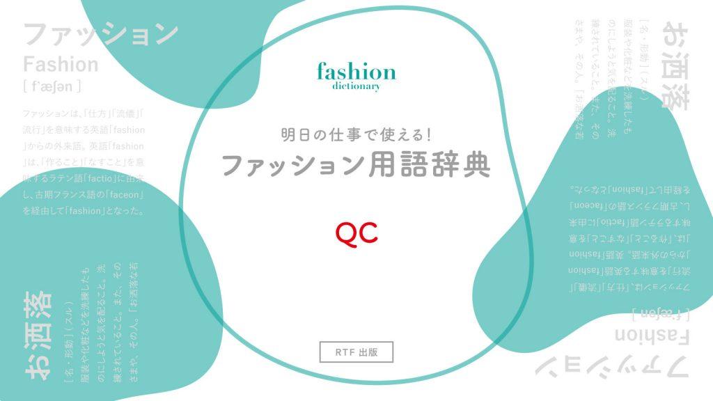 QC|明日の仕事で使える!ファッション用語辞典