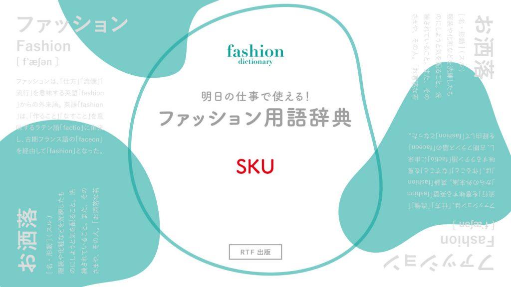 SKU|明日の仕事で使える!ファッション用語辞典